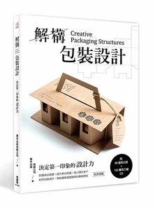 解構包裝設計-cover