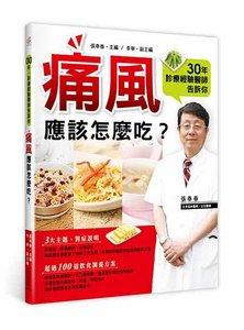 30年診療經驗醫師告訴你:痛風應該怎麼吃?