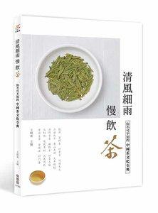 清風細雨慢飲茶:你不可不知的中國茶文化全典清風細雨慢飲茶:你不可不知的中國茶文化全典