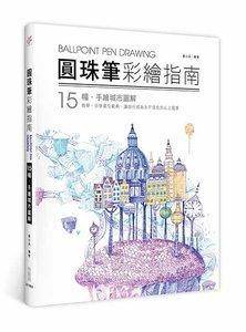 圓珠筆彩繪指南:15 幅手繪城市圖解