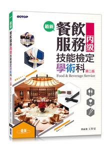 最新餐飲服務丙級技能檢定學術科, 2/e-cover