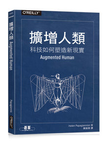 擴增人類|科技如何塑造新現實 (Augmented Human: How Technology Is Shaping the New Reality)-cover