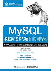 MySQL數據庫技術與項目應用教程-cover