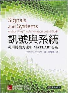 訊號與系統:利用轉換方法與 Matlab 分析, 3/e (Roberts) (授權經銷版)-cover