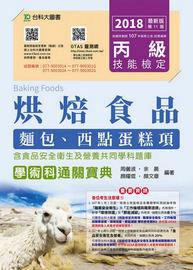 丙級烘焙食品 (麵包、西點蛋糕項) 學術科通關寶典 -- 2018年 附贈OTAS題測系統-cover