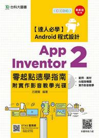App Inventor 2 零起點速學指南附實作影音教學光碟, 2/e (附贈OTAS題測系統)-cover