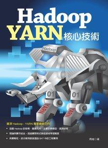 Hadoop - YARN 核心技術 (舊名: 深入研究 Hadoop - YARN 核心技術)