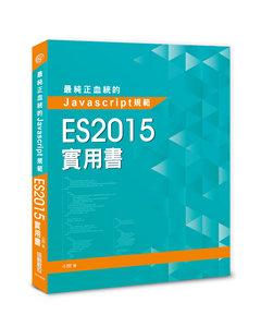最純正血統的 Javascript 規範:ES2015 實用書-cover