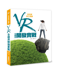 從玩家到工程師:VR全視界開發實戰-cover
