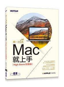 第一次玩 Mac 就上手 (High Sierra對應版)-cover