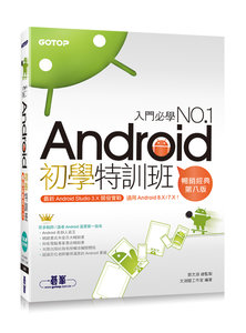 Android 初學特訓班, 8/e (適用 Android 8.X / 7.X,全新Android Studio 3.X開發,附影音)-cover