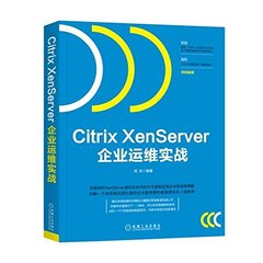 Citrix XenServer企業運維實戰-cover