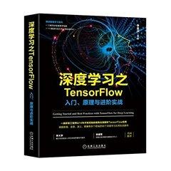 深度學習之 TensorFlow:入門、原理與進階實戰-cover