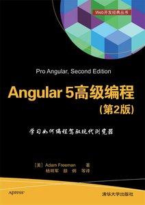 Angular 5 高級編程, 2/e-cover