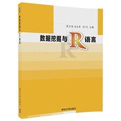 數據挖掘與R語言-cover