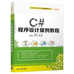 C#程序設計案例教程(全國高等院校應用型創新規劃教材·電腦系列)