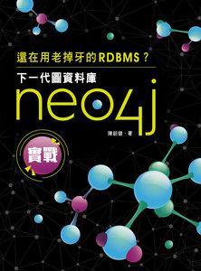 還在用老掉牙的 RDBMS?下一代圖資料庫 Neo4j 實戰-cover