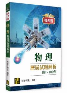 物理歷屆試題解析 (109~88年)(適用: 後西醫.轉學考.理工所) -cover