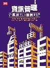 資訊管理:企業創新與價值創造, 7/e (適用: 大學.研究人員.實務界)-cover
