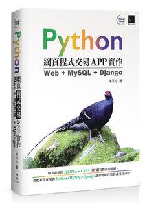 Python 網頁程式交易 APP 實作:Web + MySQL + Django-cover