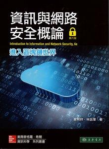 資訊與網路安全概論:進入區塊鏈世界, 6/e-cover