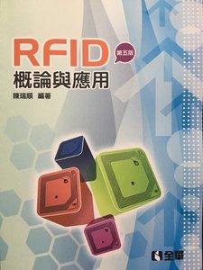 RFID 概論與應用, 5/e-cover