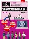 圖解企業管理 (MBA學), 2/e