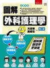 圖解外科護理學, 2/e-cover