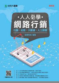人人必學 網路行銷 -- 行動、社群、人工智慧、大數據