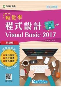輕課程 輕鬆學程式設計 Visual Basic 2017-cover