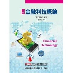金融科技概論, 2/e-cover