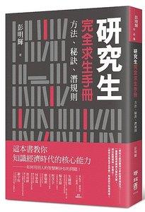 研究生完全求生手冊:方法、秘訣、潛規則-cover