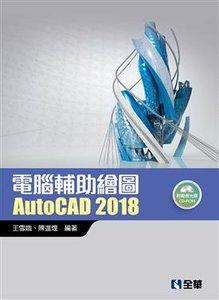 電腦輔助繪圖 AutoCAD 2018 (附範例光碟)-cover