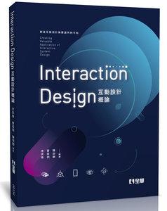 互動設計概論-cover