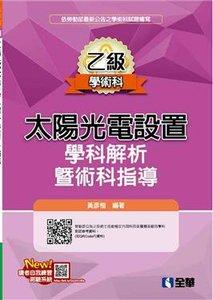 乙級太陽光電設置學科解析暨術科指導 (2018最新版)-cover