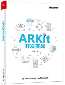 ARKit 開發實戰