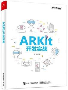 ARKit 開發實戰-cover