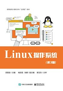 Linux 操作系統(第3版)-cover