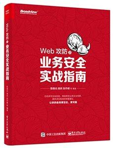 Web攻防之業務安全實戰指南-cover