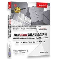 構建Oracle數據庫雲最佳實踐(使用Oracle Enterprise Manager Cloud Control13c)-cover
