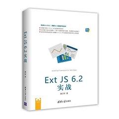 Ext JS 6.2 實戰 (Web前端技術叢書)-cover