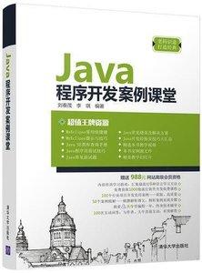 Java 程序開發案例課堂-cover