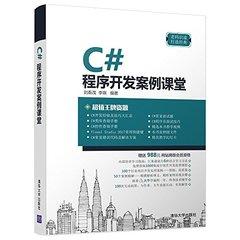 C# 程序開發案例課堂-cover