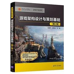 游戲架構設計與策劃基礎, 2/e-cover