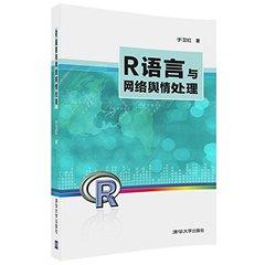 R語言與網絡輿情處理-cover