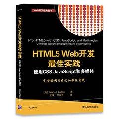 HTML5 Web開發最佳實踐:使用CSS JavaScript和多媒體-cover