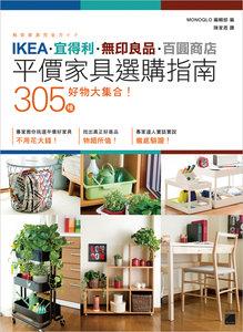 IKEA‧宜得利‧無印良品‧百圓商店 305 種好物大集合!平價家具選購指南-cover