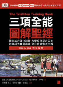 三項全能圖解聖經 : 詳細解析游泳、自行車、跑步關鍵技巧,提升效率達成目標-cover