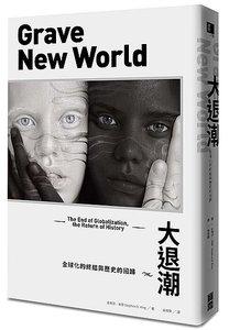 大退潮:全球化的終結與歷史的回歸-cover