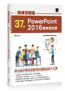 簡報易開罐:37堂 PowerPoint 2016 簡報增效課-cover